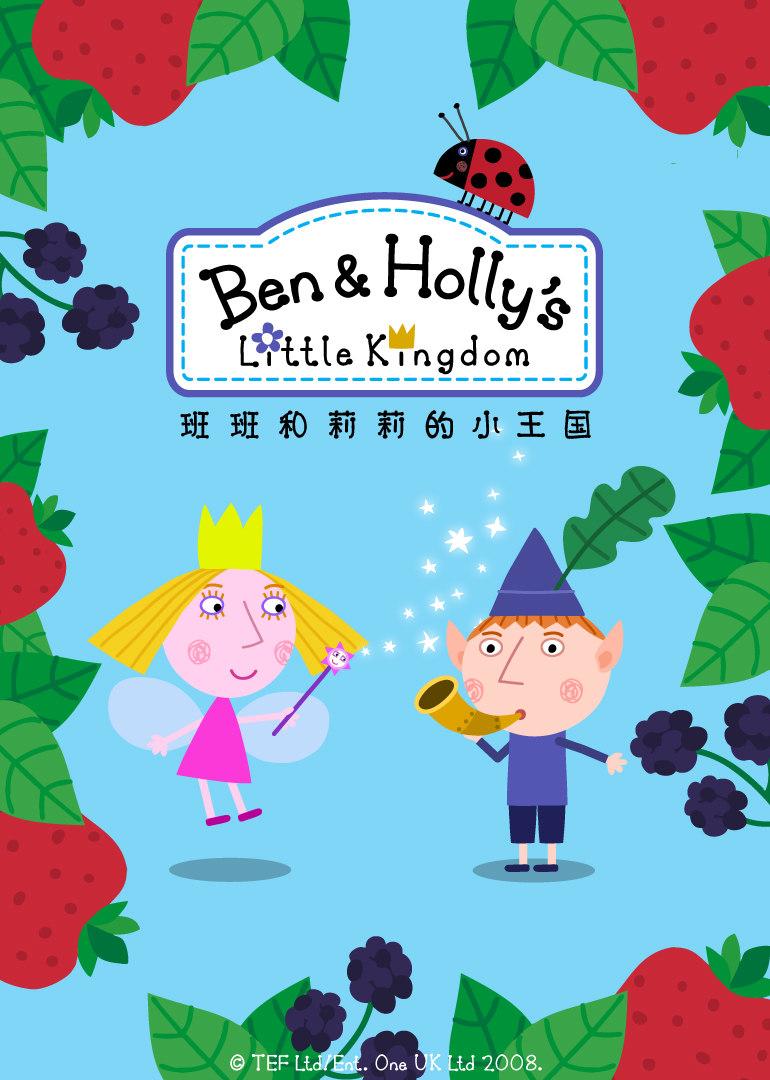 本和霍利的小王国英文版 Ben & Holly's Little Kingdom