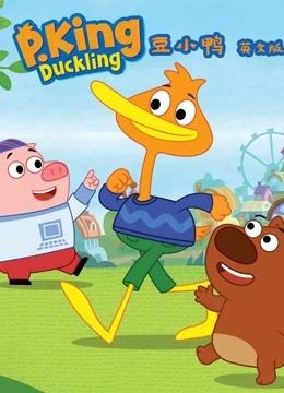豆小鸭英文版 P.King Duckling