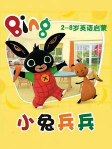 小兔兵兵英文版
