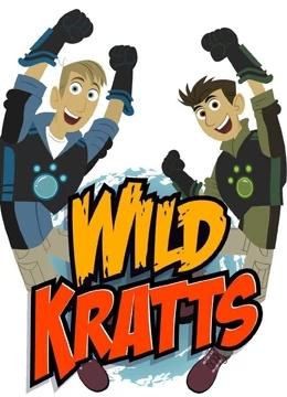 动物兄弟 英文版 Wild Kratts
