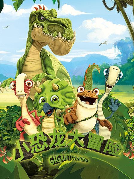 小恐龙大冒险 英文版