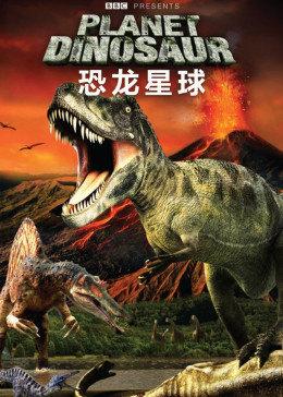 恐龙星球英文版
