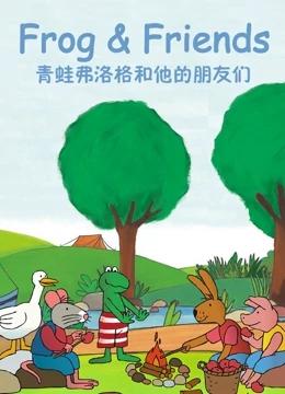 青蛙弗洛格的成长故事英文版