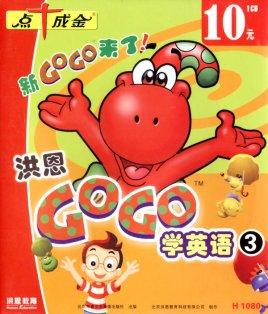 GOGO英文版 GOGO